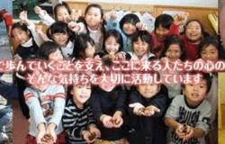 Medium fill 1 member children recruiting 6238main