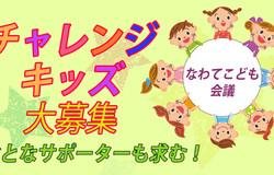 Medium fill 55ec03d9a4 member children recruiting 68095 main