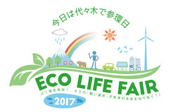 Medium fill 35cd1a09d3 ecolifefair 2017 visual 01