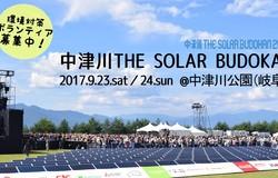 Medium fill 2a7c30b1fc solar tw